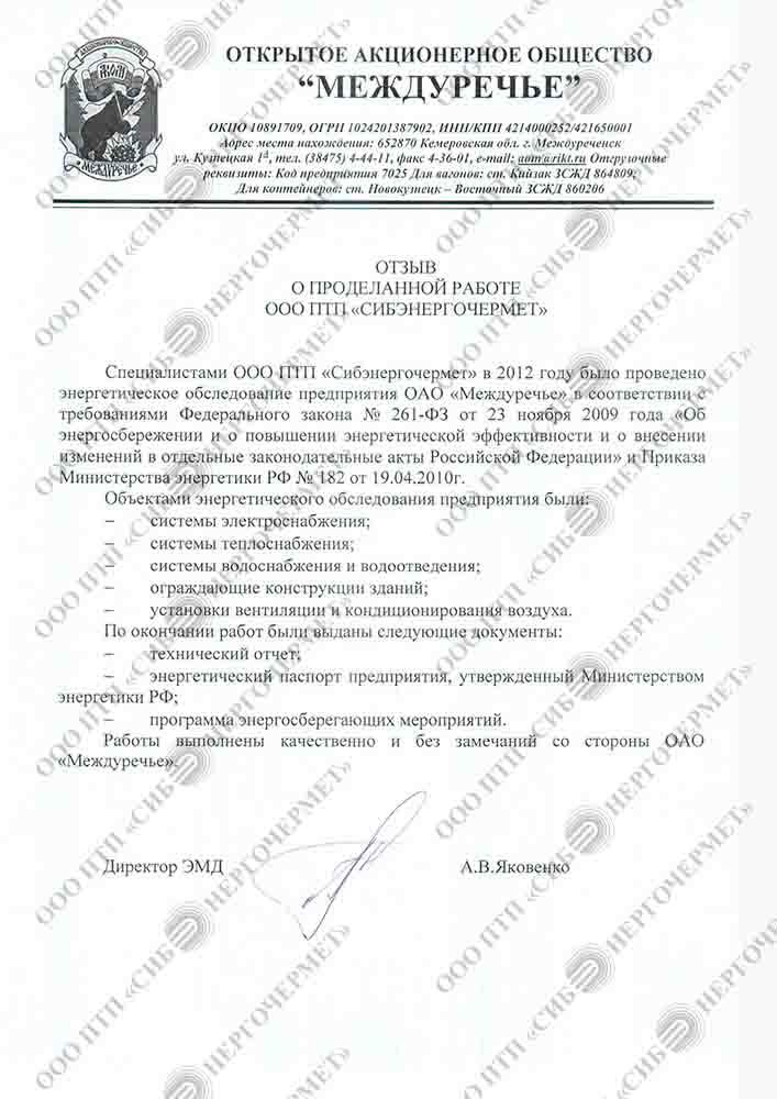 ОАО «Междуречье»